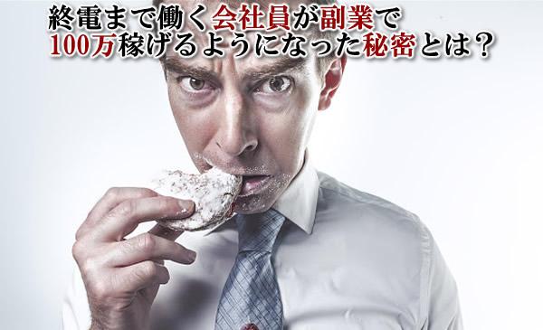 ネット副業